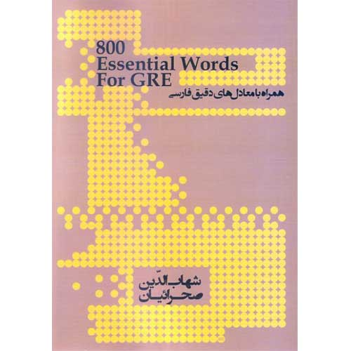 کتاب 800Essential Words For GRE